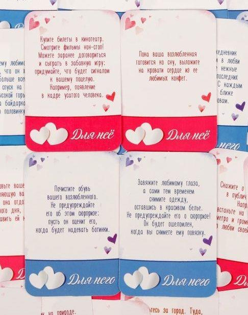 Романтическая игра - 100 способов признаться в любви