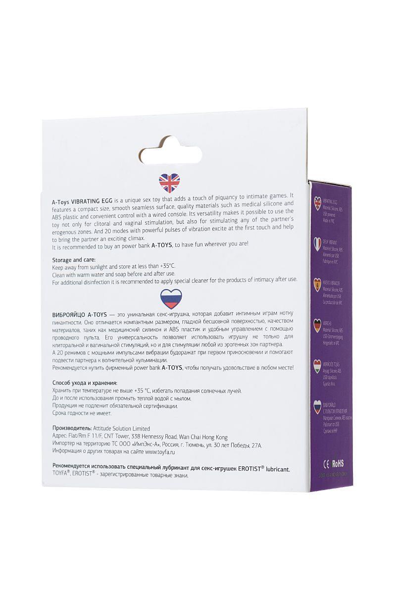 Фиолетовое виброяйцо Shelly с пультом управления, работающее от USB