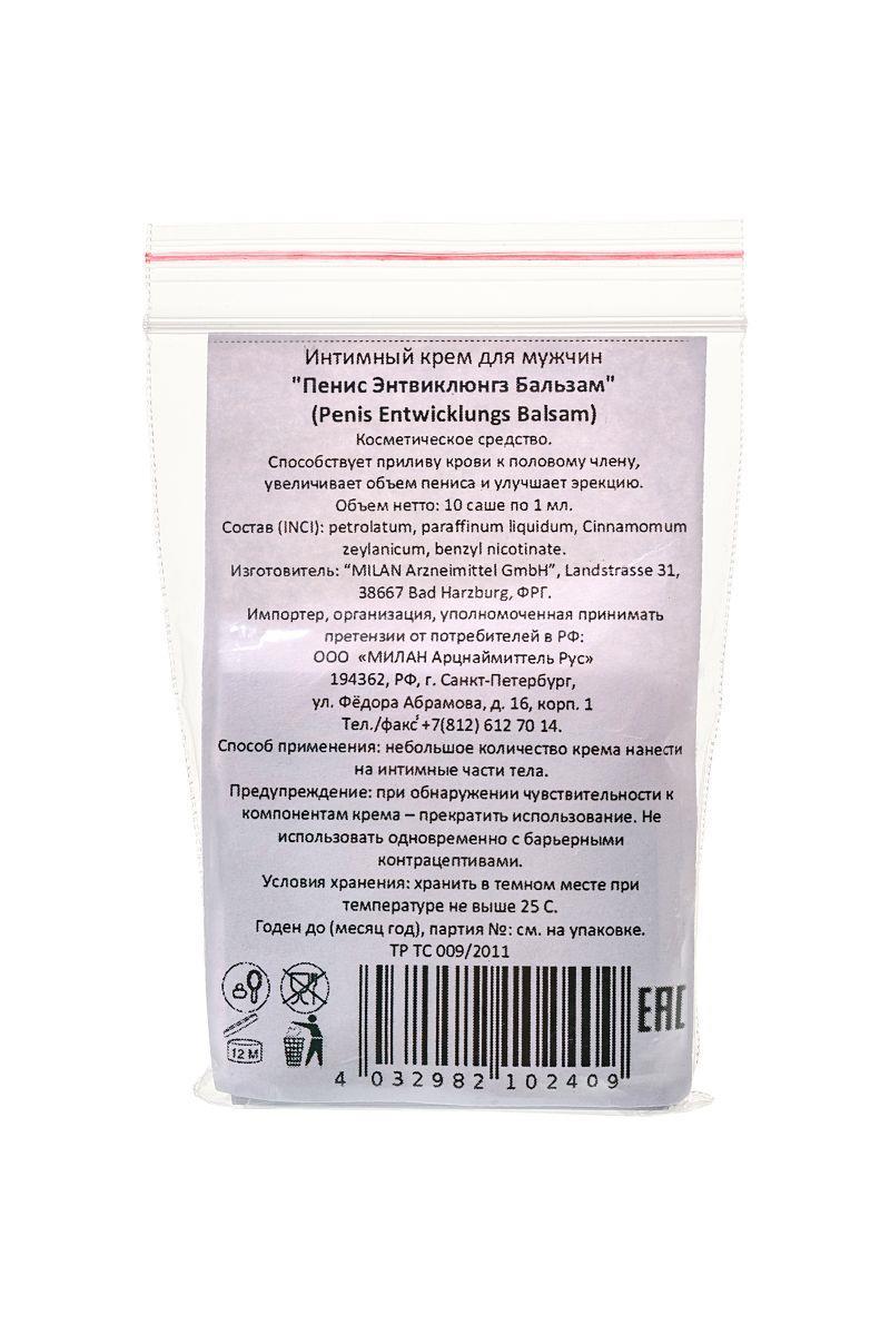 Набор Penis Entwicklungs Balsam из 10 пробников крема для увеличения пениса