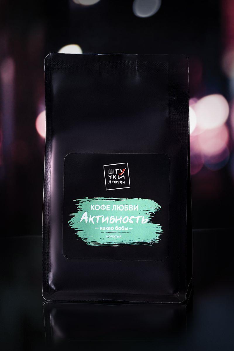 Молотый кофе любви Активность с какао бобами (132 гр)