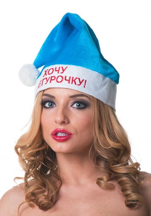 Новогодний колпак с надписью Хочу Снегурочку