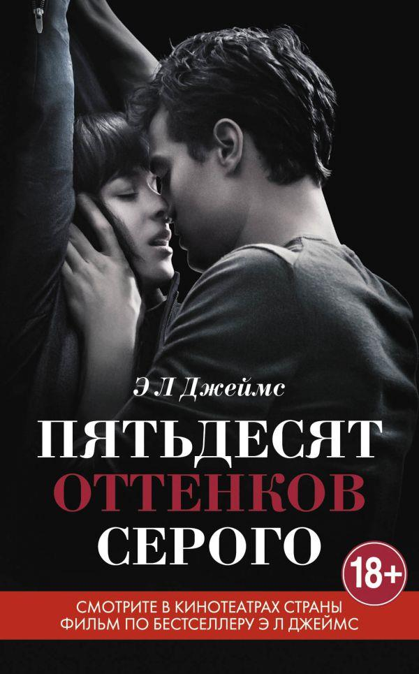 Э.Л. Джеймс - Пятьдесят оттенков серого с кинообложкой